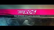 RDS Видео