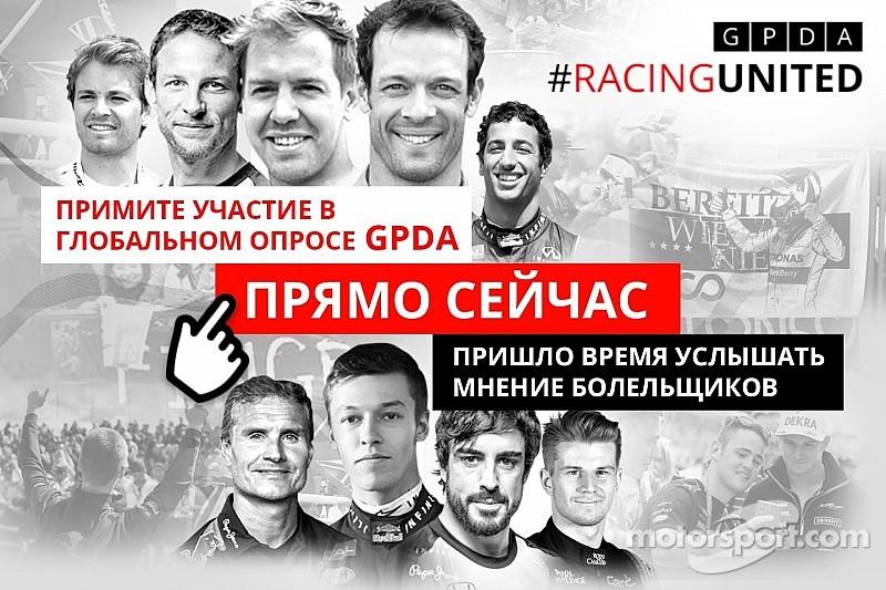 GPDA и Motorsport.com дают старт глобальному опросу