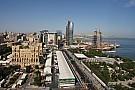 Гран При Азербайджана: будет жарко, но дождь не исключен