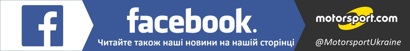 Facebook Motorsport.com Україна про авто