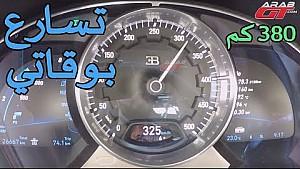 Bugatti Chiron - розгін до 325 км/год
