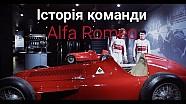 Історія команди Alfa Romeo